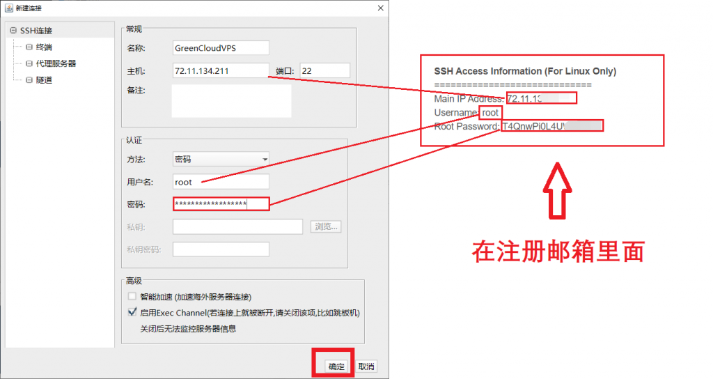 GreenCloud VPS登录教程